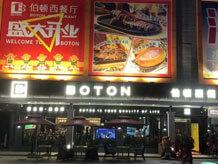 凤岗大世界伯顿西餐厅